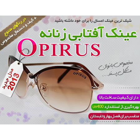 عینک زنانه اپیروس - Opirus