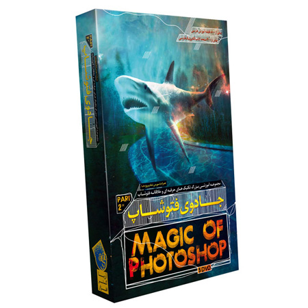 مجموعه آموزشی فارسی جادوی فتوشاپ - پارت 2